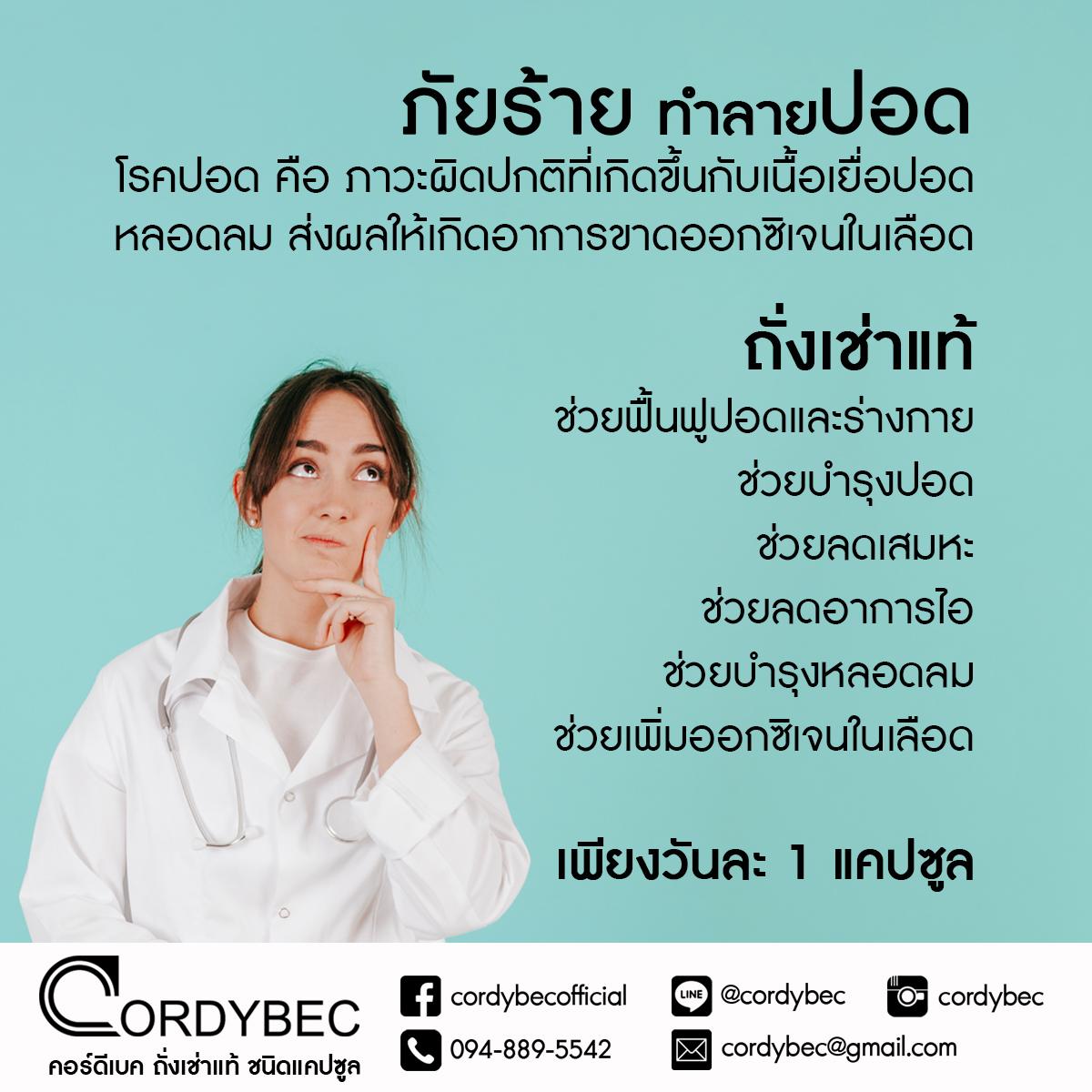 Cordybec lung 004