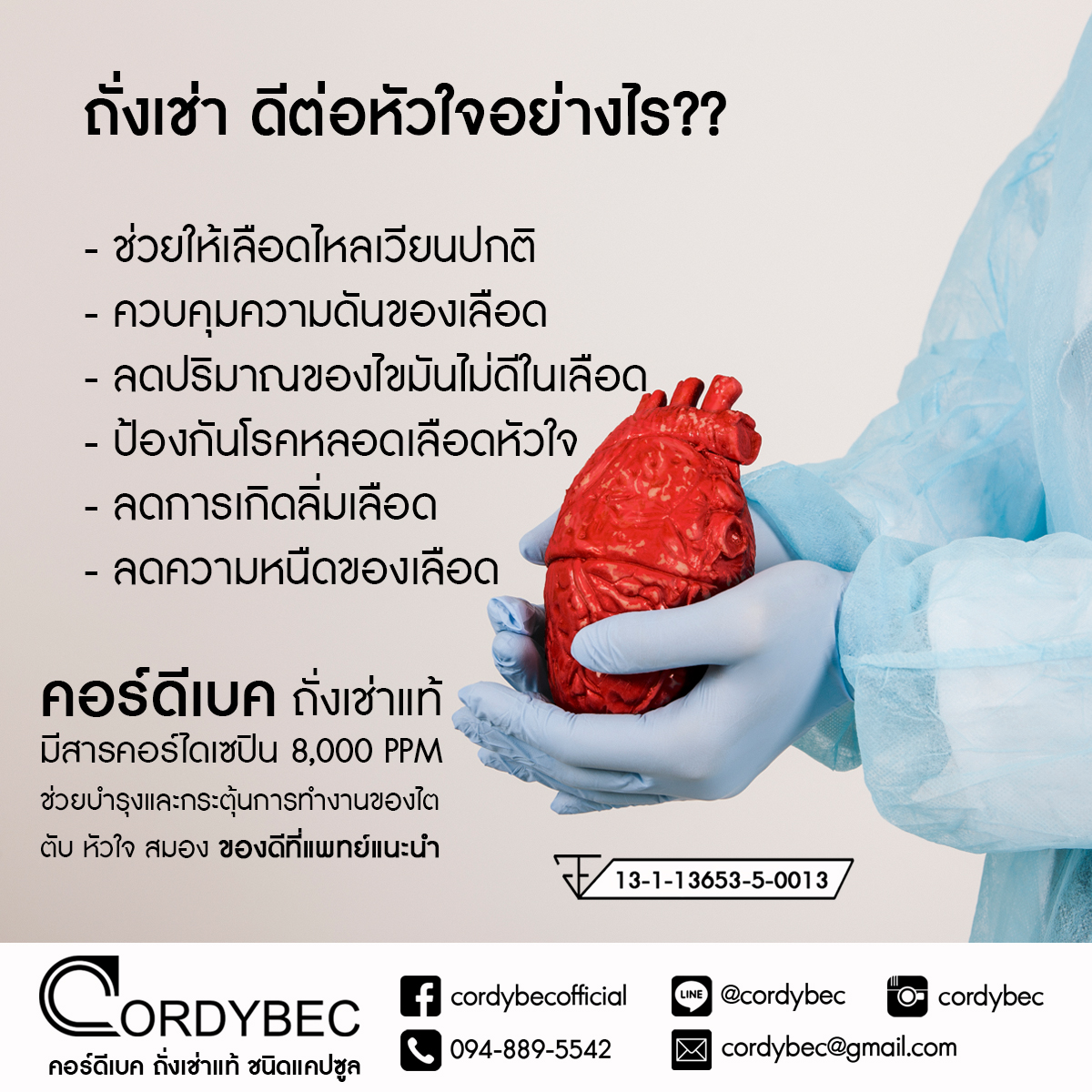 Cordybec Heart 015