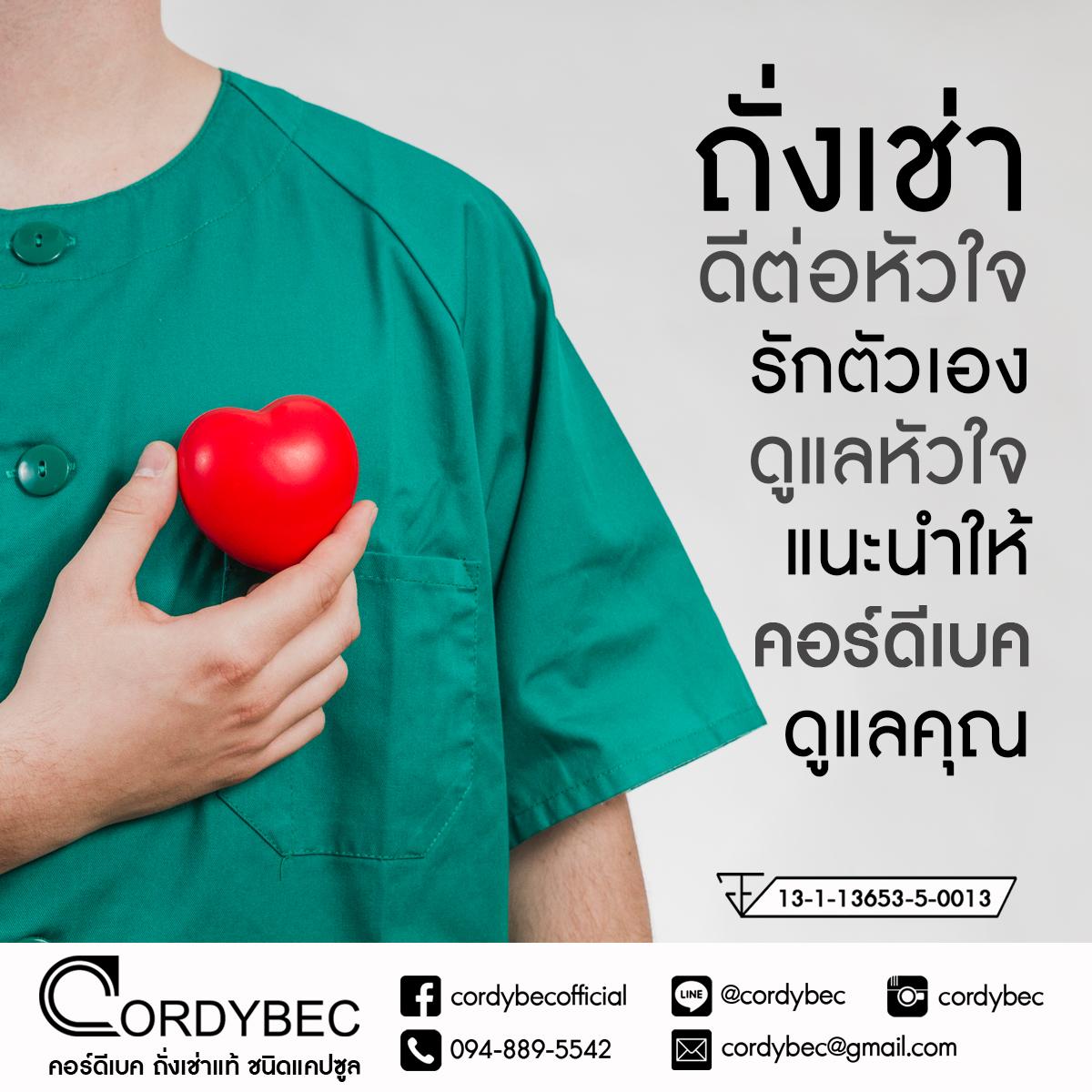 Cordybec Heart 016