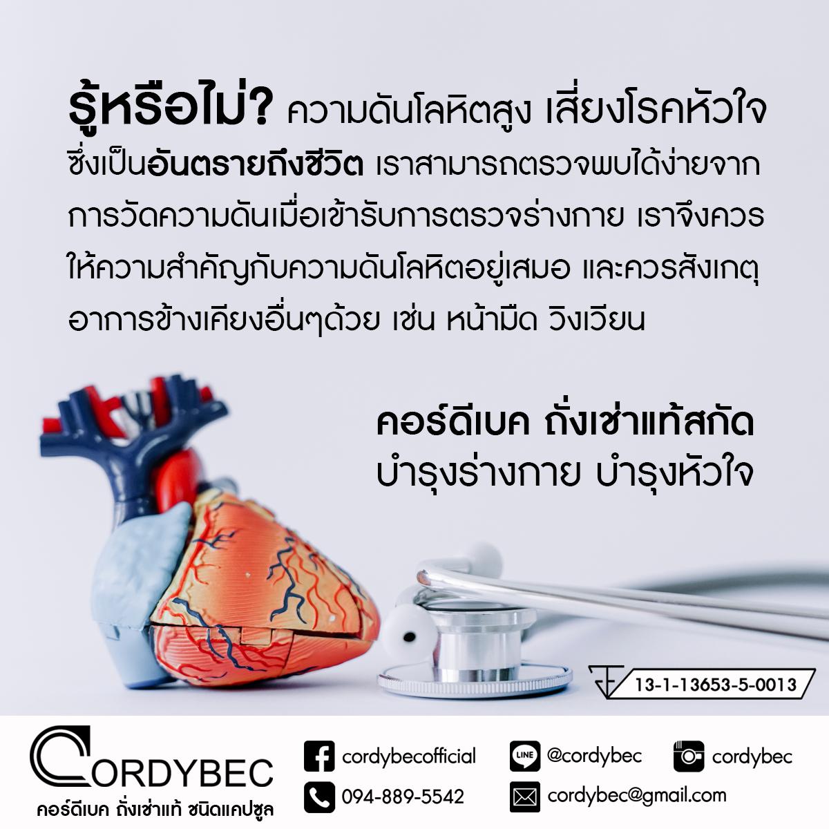 Cordybec Heart 013