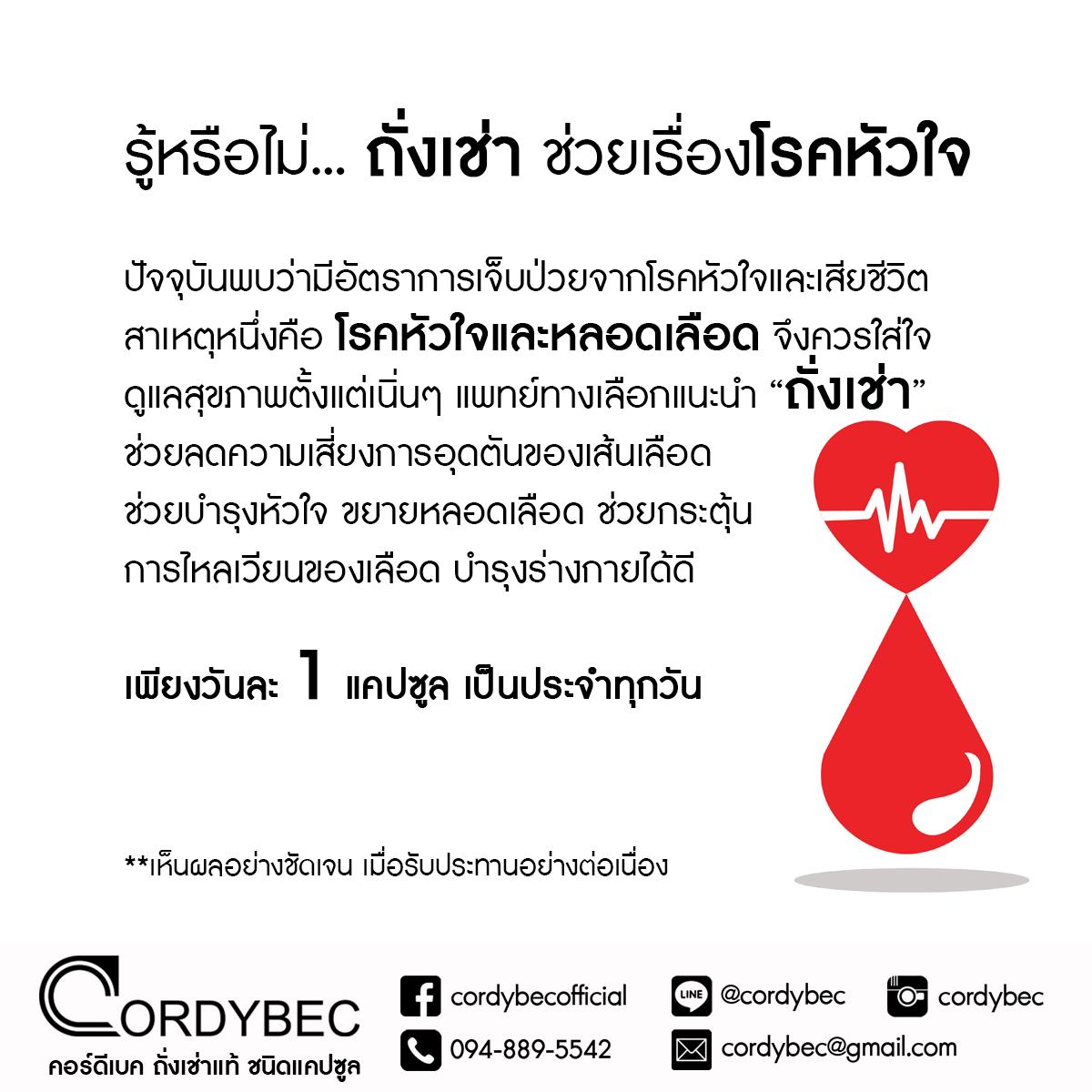 Cordybec Heart 002