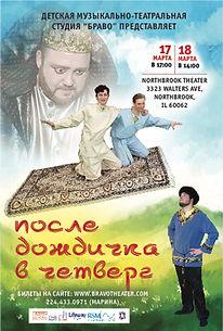 Bravo_postcard 6x4-Posle Dozhdichka.jpg