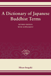 A Dictionary of Japanese Buddhist Terms