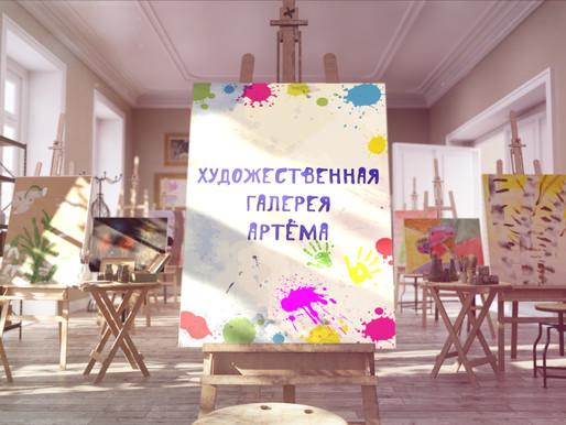 РИСУНКИ юного художника. КРАСИВЫЕ РИСУНКИ. Детские рисунки. Легкие рисунки. ВЫСТАВКА юного художника