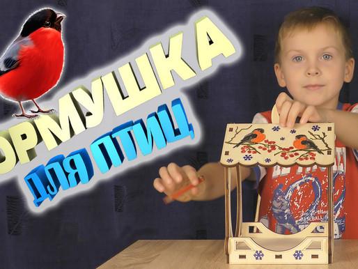 КОРМУШКА ДЛЯ ПТИЦ. Деревянный конструктор для детей