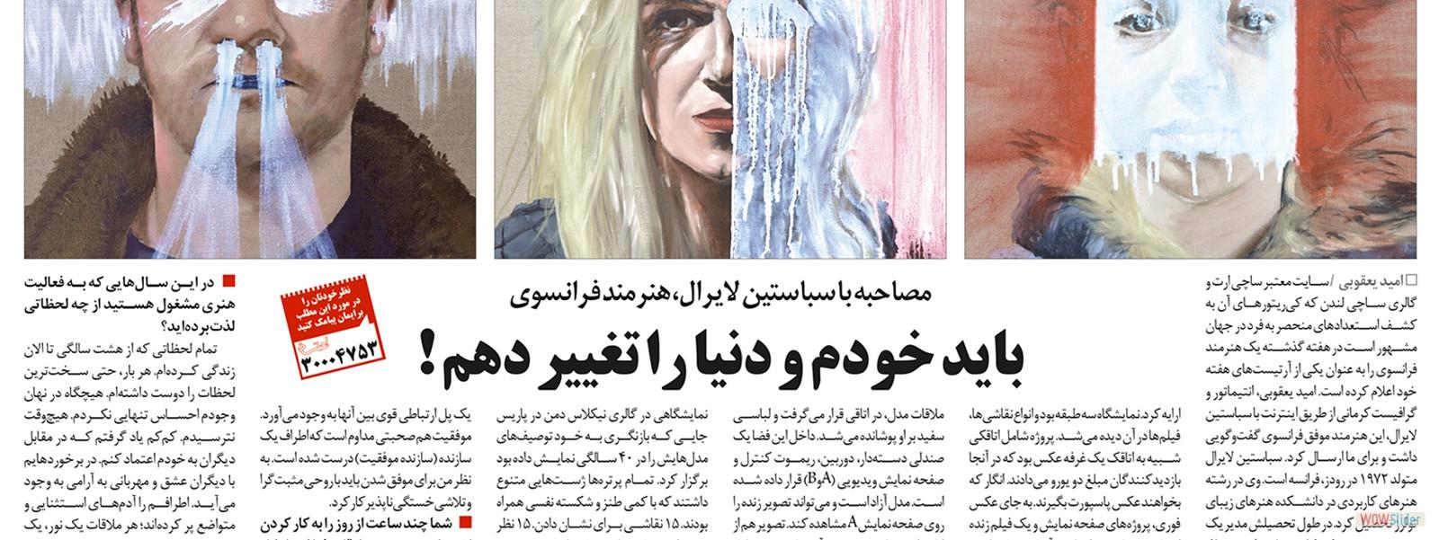2015, IRAN.jpg