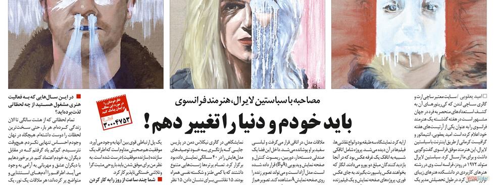2014 IRAN