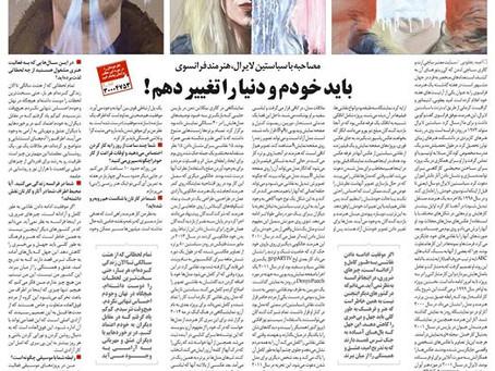 Etemad Newspaper (Iran)