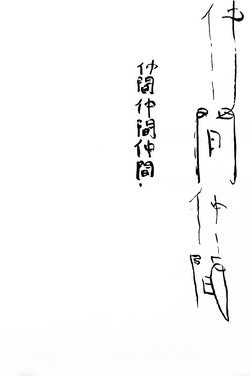 Name in Three Movements (Winter)