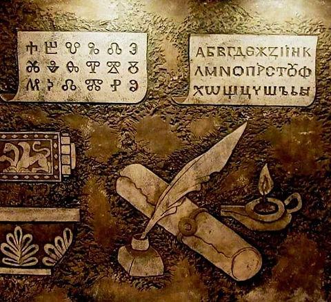 Cyrillic.jpg