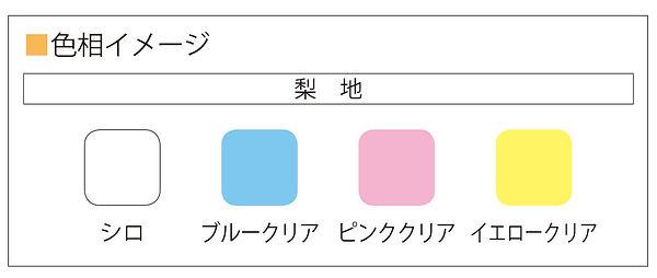 エマソフトカラーシリーズ色相イメージ