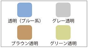 サーモセーフニュー色相.jpg