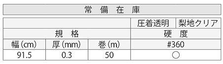 コピーセーフ印刷用常備在庫.jpg