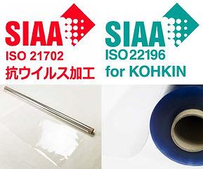 SIAA取得の抗菌シート、抗ウィルスシート