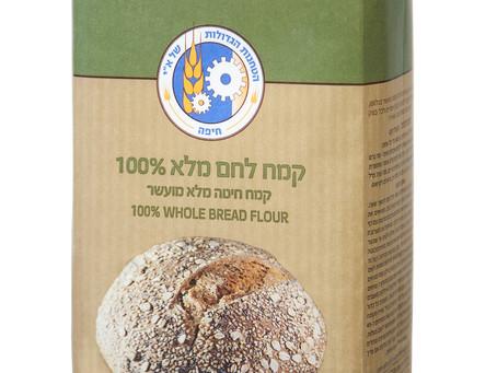 """הטחנות הגדולות של א""""י"""" משיקה מוצר חדש בשוק הקמחים - """"קמח לחם מלא 100%"""""""