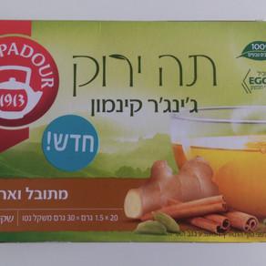 פומפדור משיקה: תה ירוק ג'ינג'ר קינמון