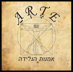 ARTE – אומנות הגלידה