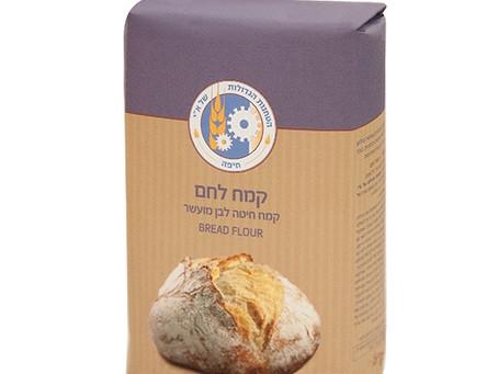 """""""הטחנות הגדולות של א""""י"""" משיקה """"קמח לחם"""" מיוחד לאפיית לחמים ומאפים"""