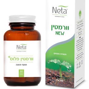 """חברת """"Neta"""" מציעה את """"וורמטין"""" – לסיוע בהתמודדות עם טפילים במערכת העיכול, בהם תולעי מעיים ועוד"""