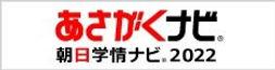 あさがくナビ 1.jpg