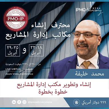 PMO-IP-Flyer-05-1-1536x1536.png