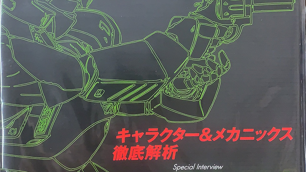 Mobile Police Patlabor Character & Mechanics Analytics perfect book
