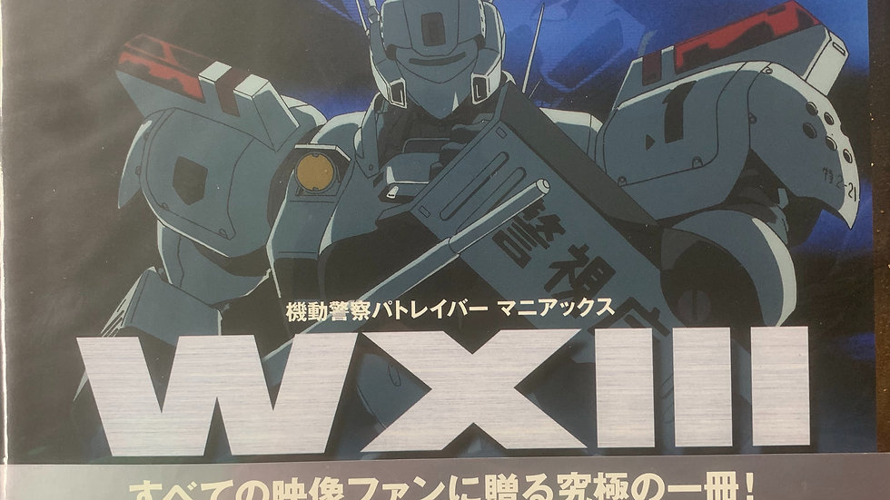 WXIII Patlabor the movie 3 book