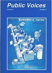 1996 Vol 2 No 3.jpg
