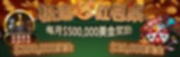 wix_rushcash500k2_zh-cn.png