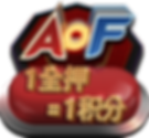 aof01_zh-cn.png