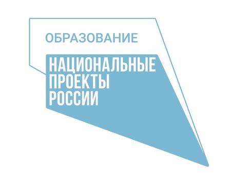 Ярославские школы получат поддержку в рамках федерального проекта «500+»