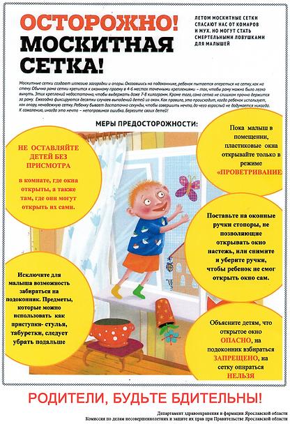 листовка МОСКИТНАЯ СЕТКА новая.png