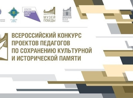 Ярославские педагоги стали победителями Всероссийского конкурса по сохранению культурной и историчес
