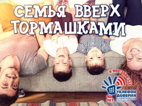 Ток–шоу «Семья вверх тормашками»:1 декабря смотрим все!