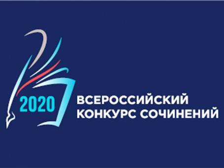 Ярославские школьники стали победителями Всероссийского конкурса сочинений