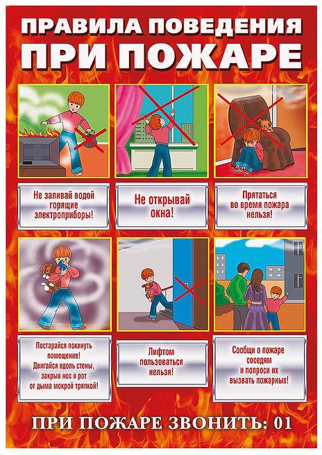 правила поведения при пожаре.jpg