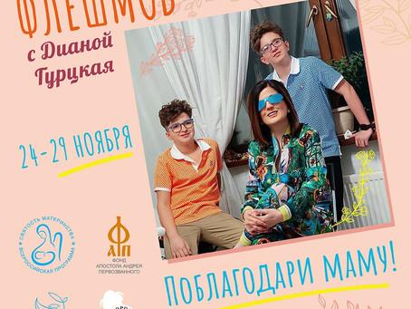"""Всероссийский семейный флешмоб, приуроченный к празднику """"День матери"""""""