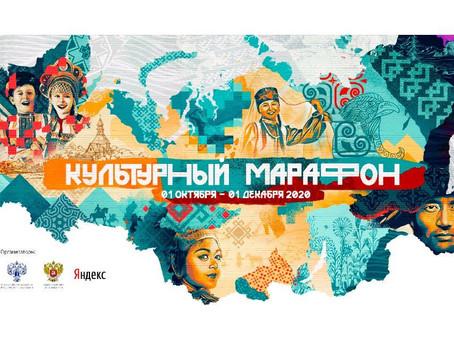 Жители региона могут принять участие во всероссийском «Культурном марафоне»