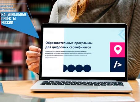 Жители региона могут получить цифровые сертификаты и бесплатно пройти курсы повышения квалификации