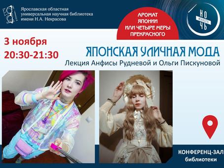 Ярославские учреждения культуры примут участие во всероссийской акции «Ночь искусств»