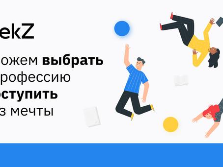 7 ноября образовательная компания GeekZ г. Москва проведет первый в России день IT-профессий