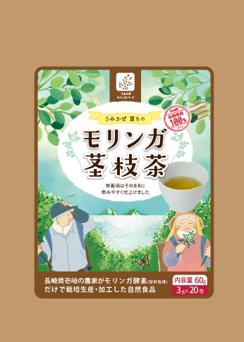 モリンガ茎枝茶 1袋で20リットル分