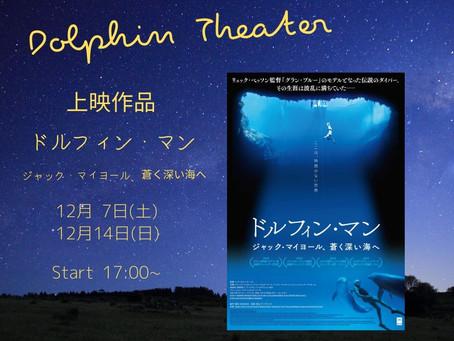 壱岐イルカパーク 特別上映会インタビューを放送