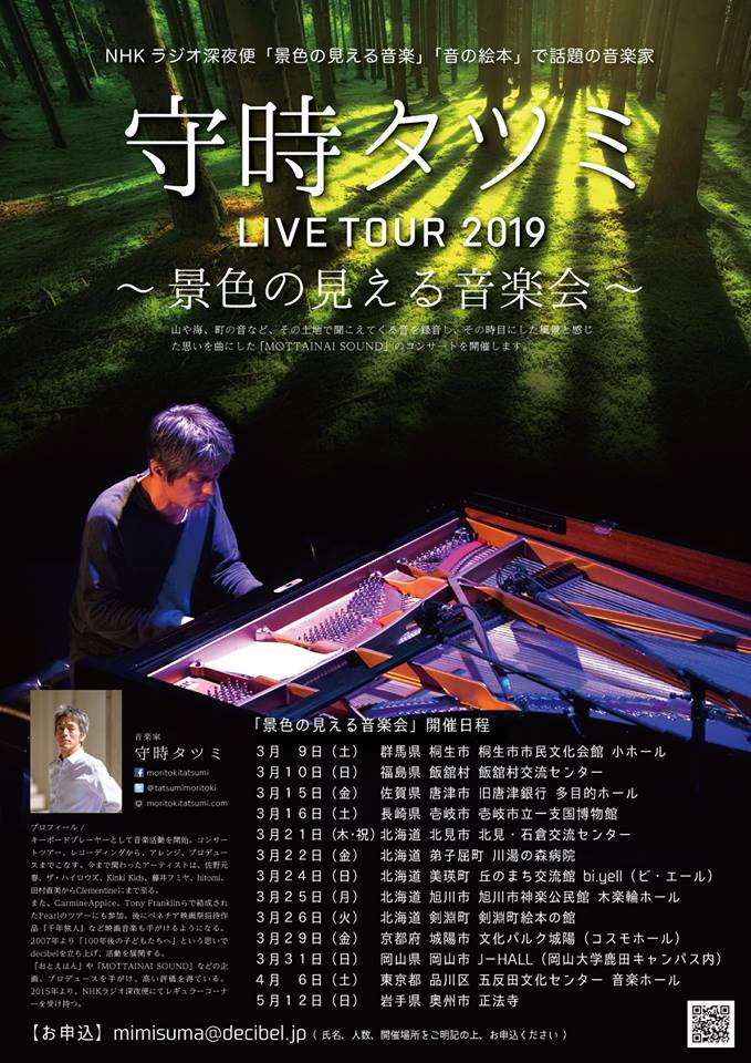 守時タツミLIVE TOUR2019 ~景色の見える音楽会~