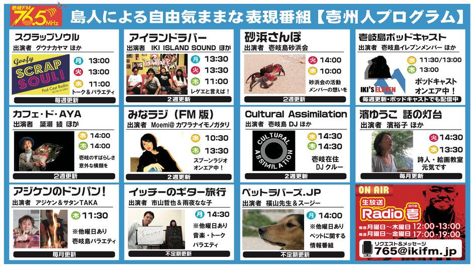 ラジオ番組表.jpg