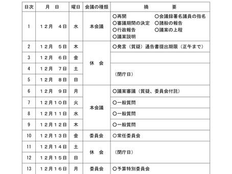 令和元年壱岐市議会定例会12月会議審議期間日程(案) ※壱岐市より