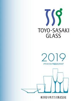 東洋佐々木ガラス 2019