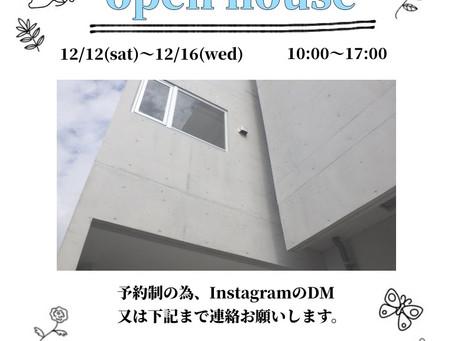 12/12~16 open house 開催します!