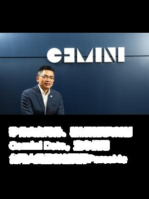 矽谷皮台灣骨、精誠轉投資新創Gemini Data,宣布併購台灣大數據新創團隊ParseMe