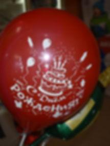 Гелиевые шары 25 см